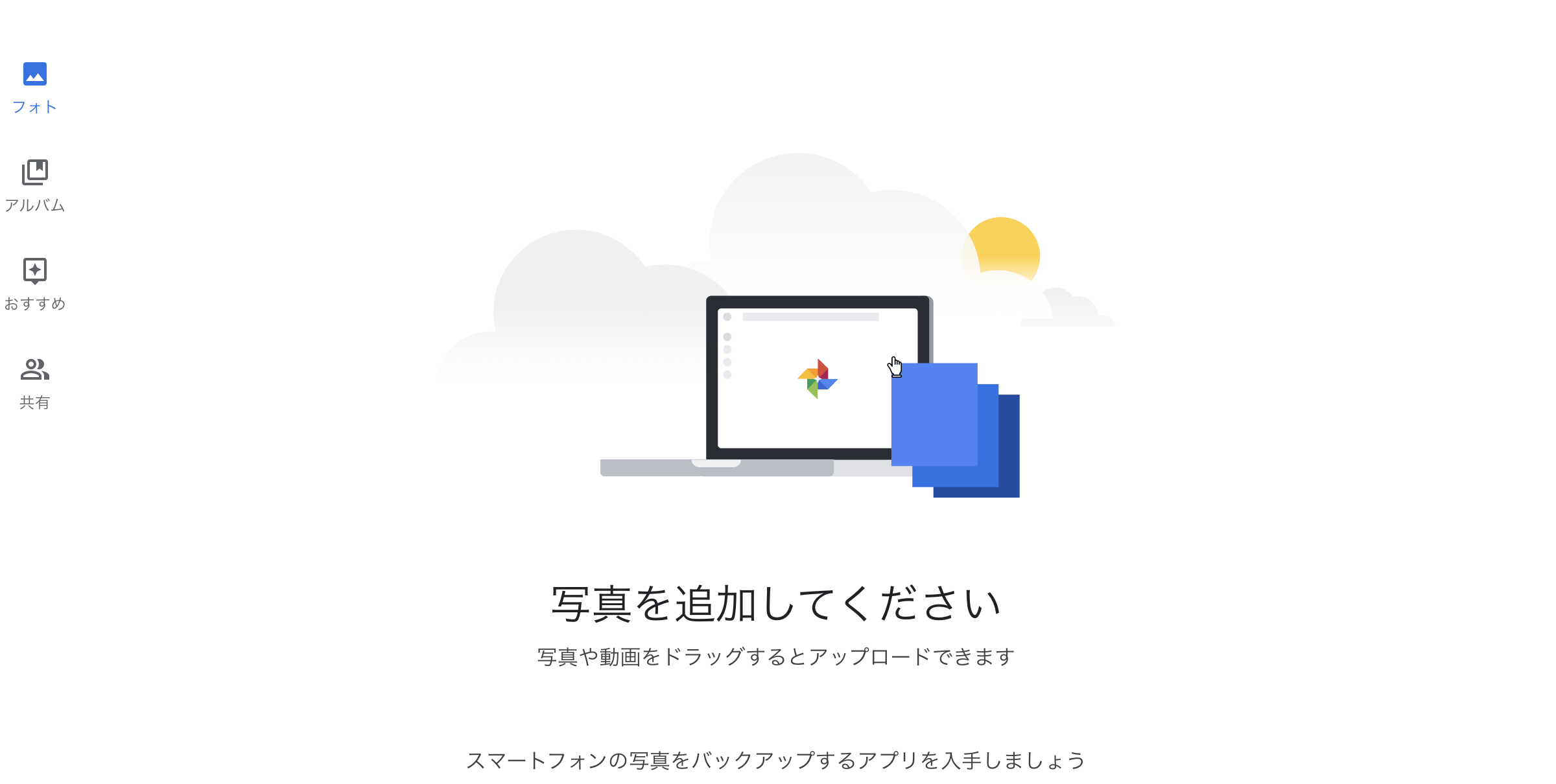 Googleフォト.png