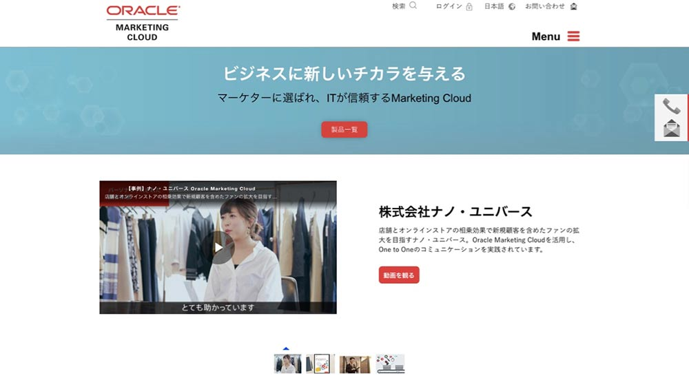 Oracle Marketing Cloudのキャプチャ