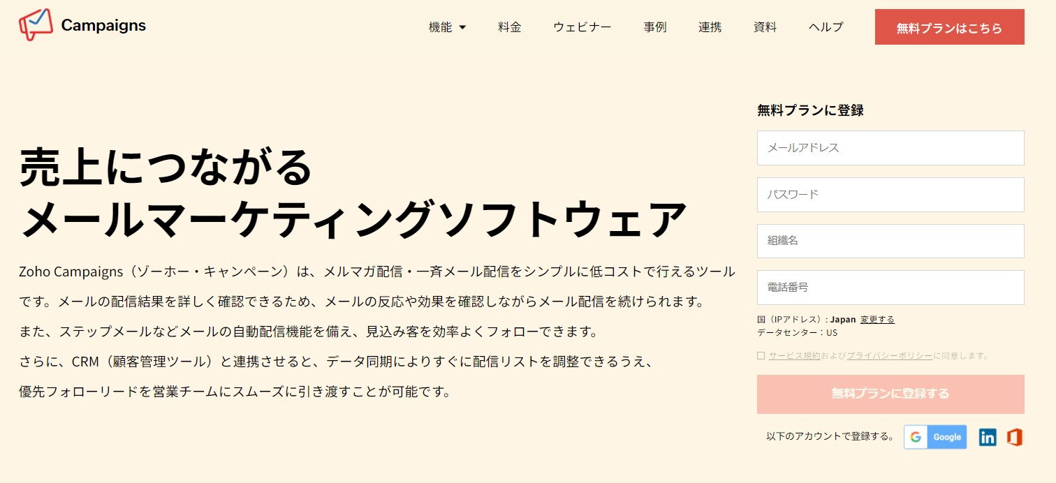 img_zoho_campaigns.jpg
