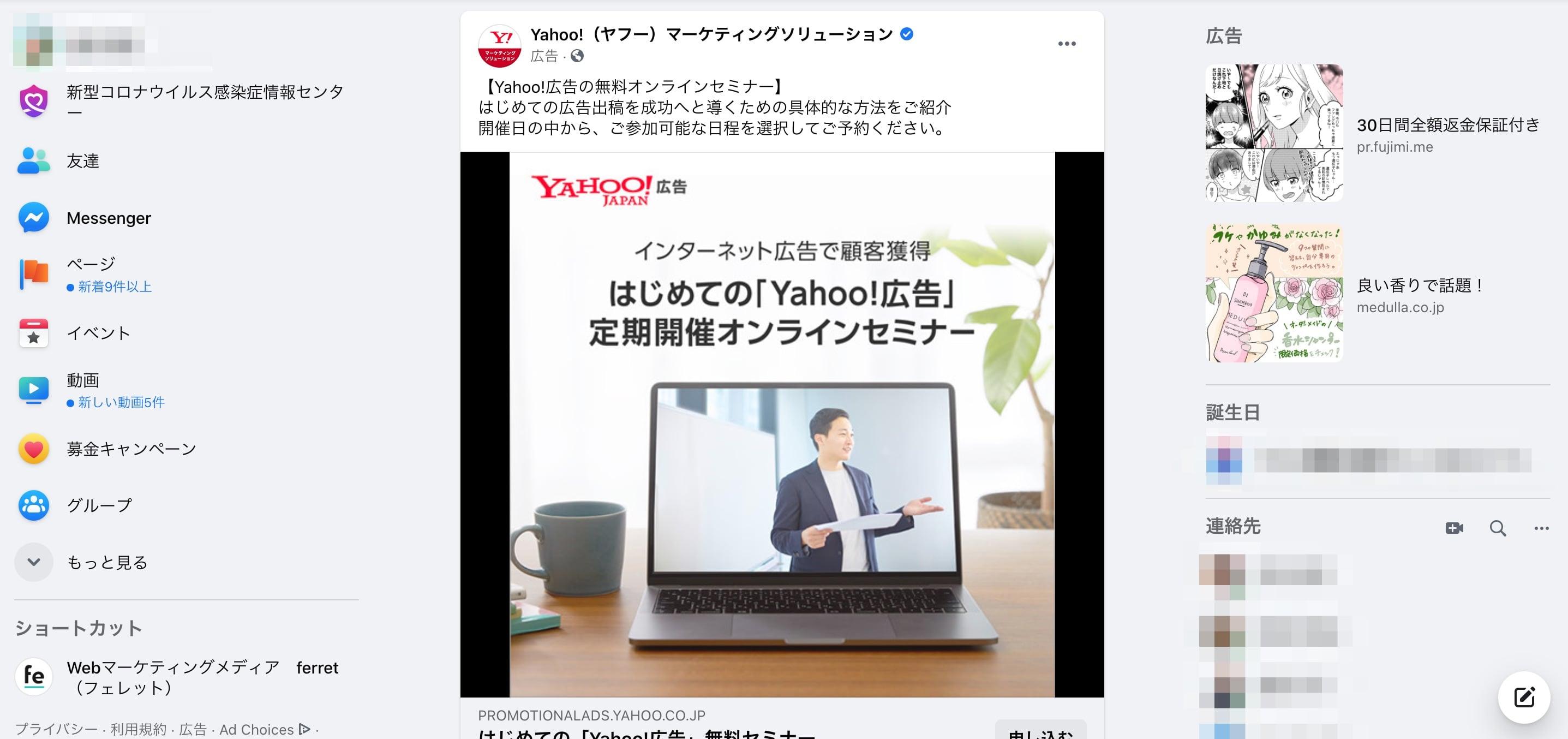 Facebook(フェイスブック)広告のキャプチャ