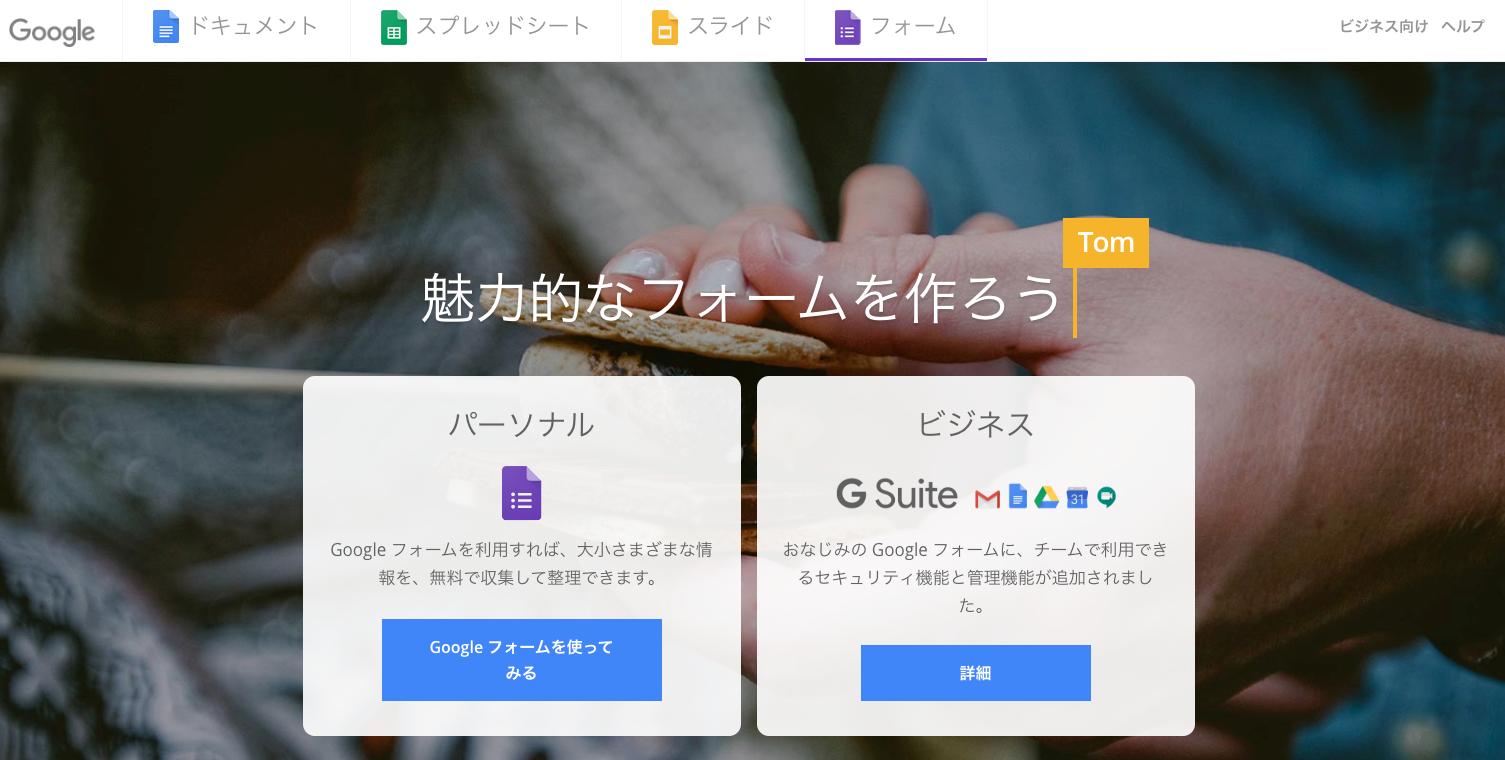 5. Google フォーム.png