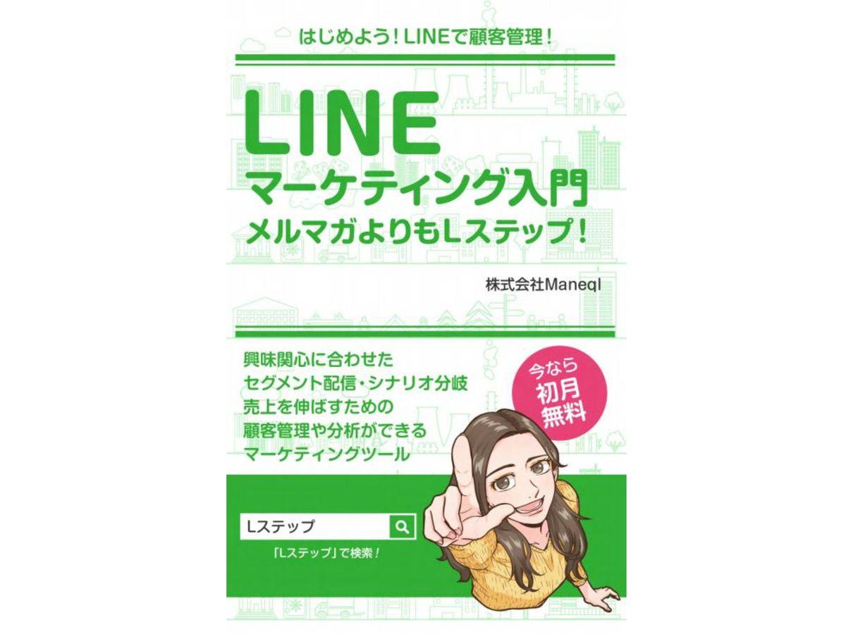 LINE@運用のコツがこれ1冊に。