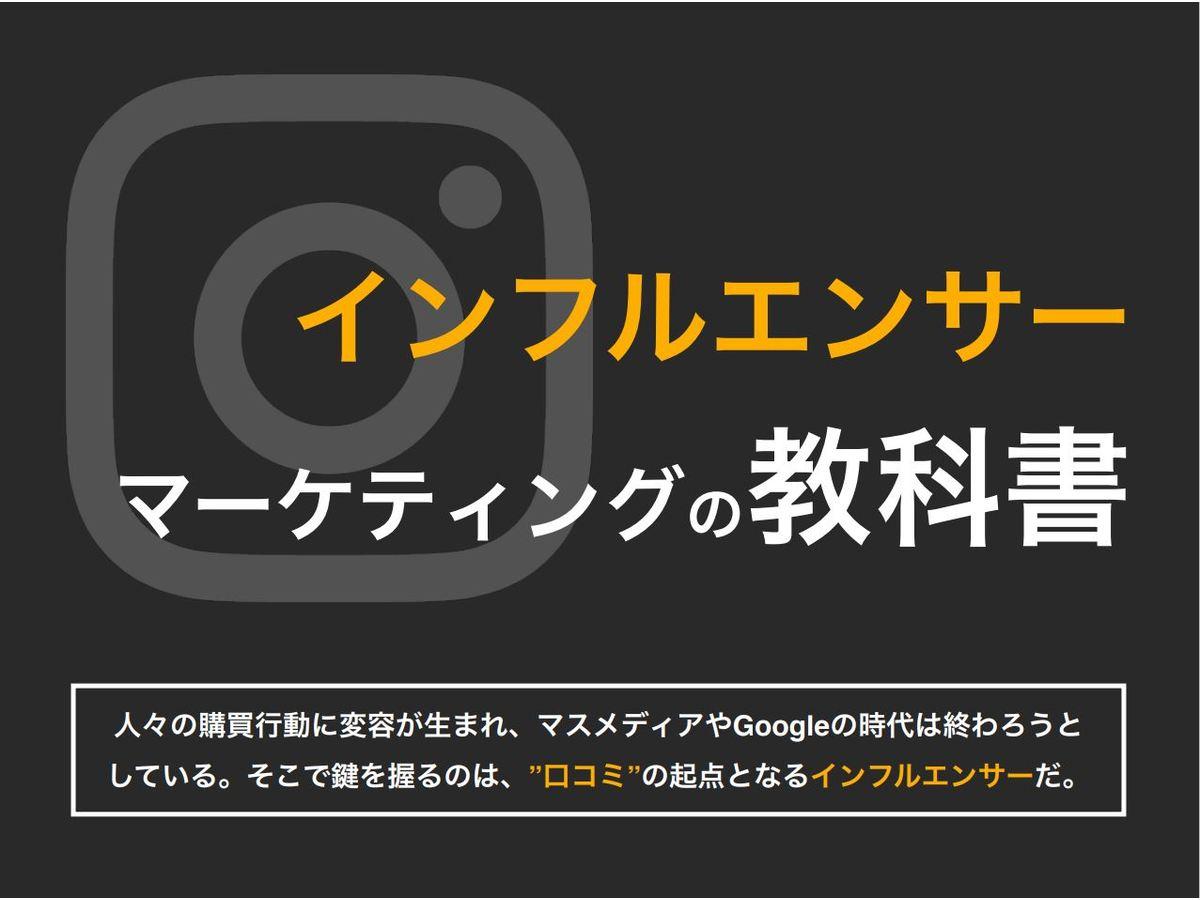 【無料配布中】必見!インフルエンサーマーケティングの教科書