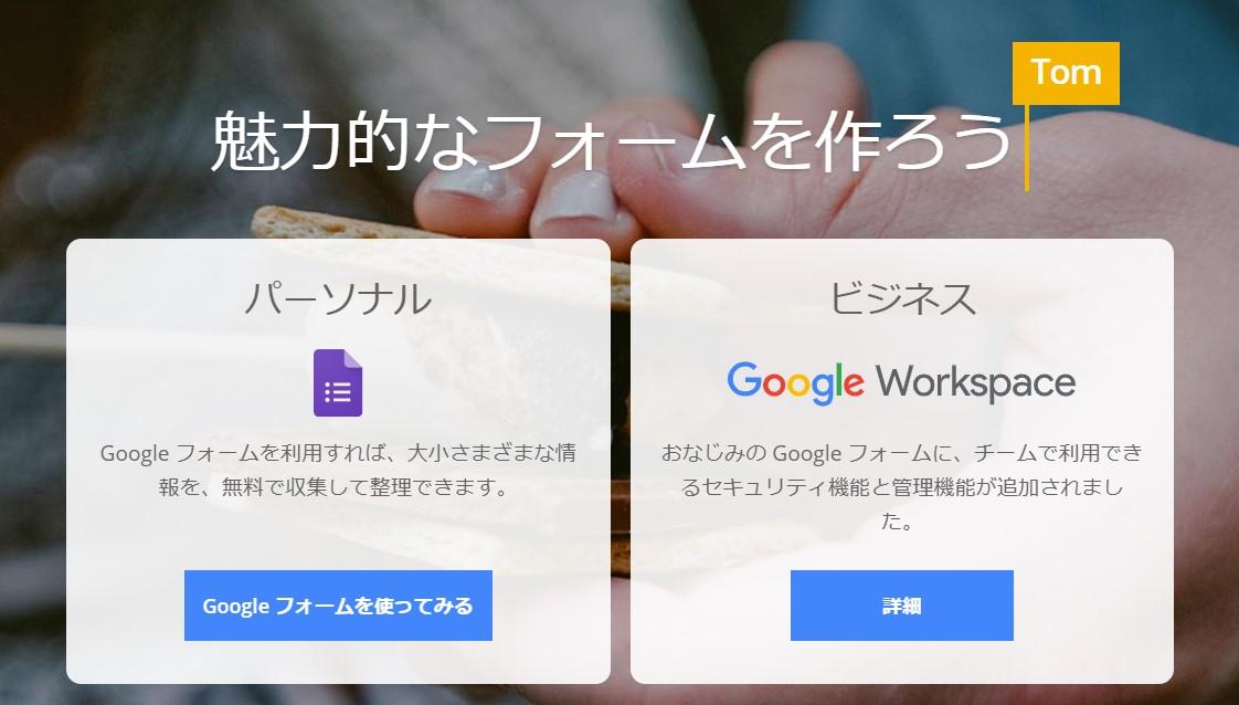 img_google_form.jpg