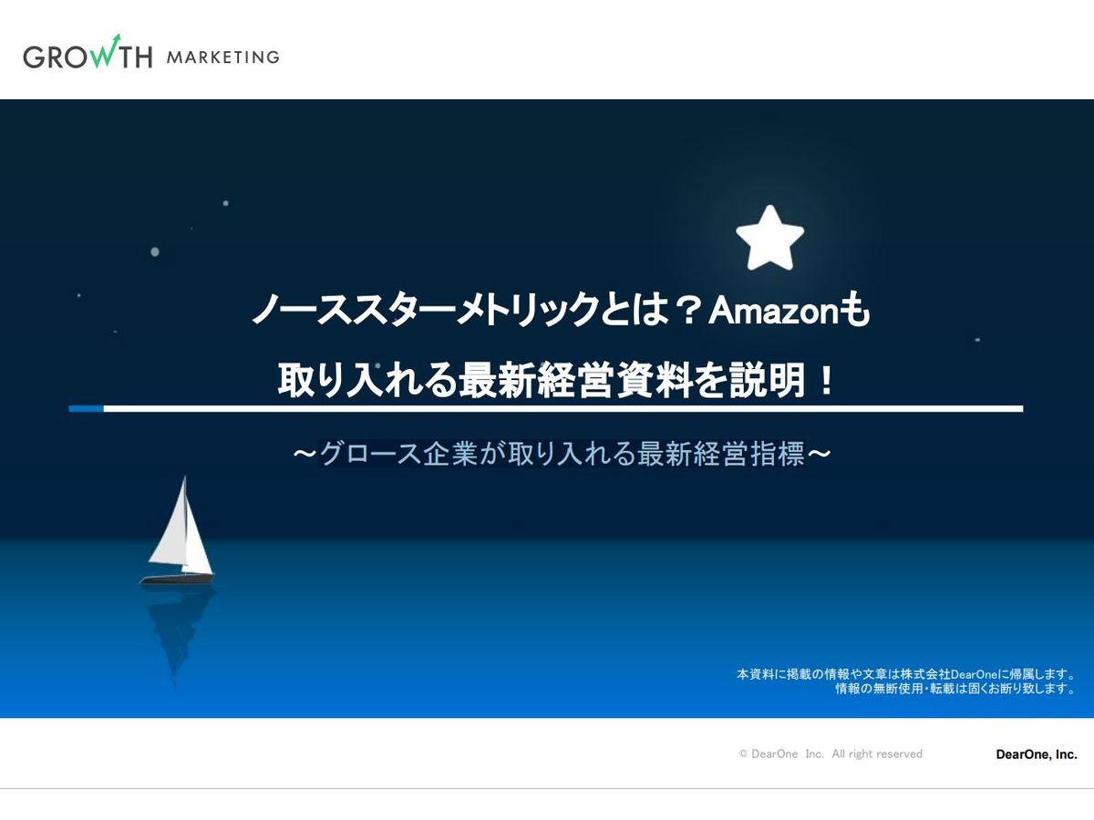 ノーススターメトリックとは?Amazonも取り入れる最新経営資料を説明!