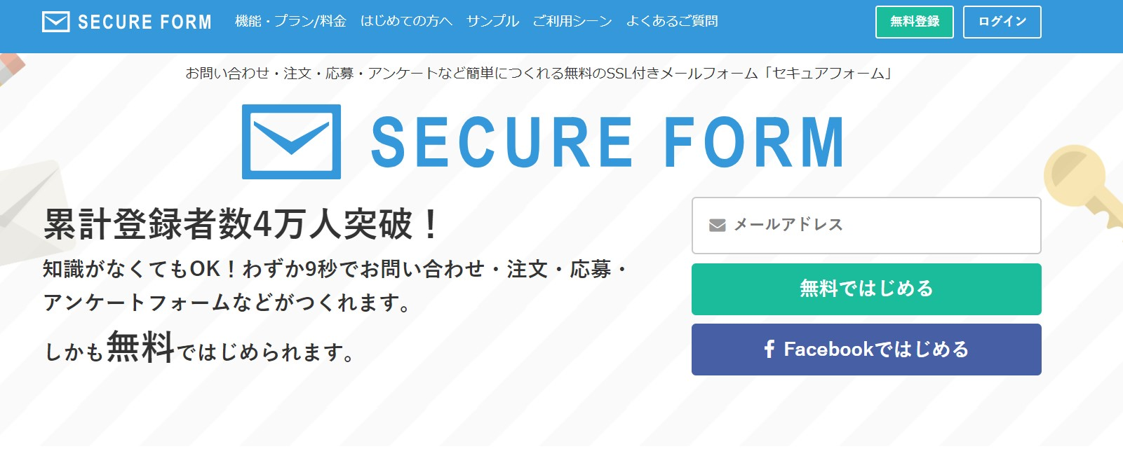 img_secureform.jpeg