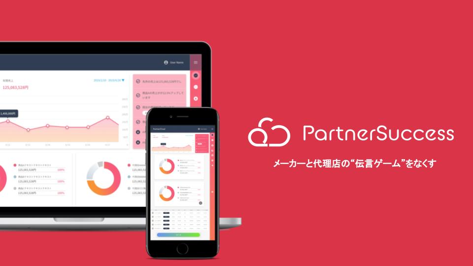 パートナーサクセス.png