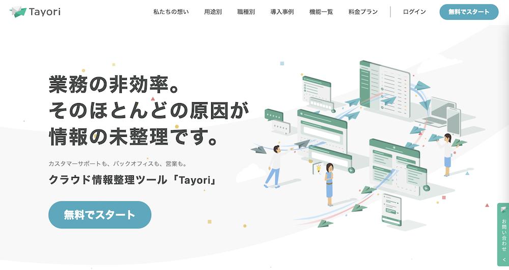 Tayori(タヨリ).png