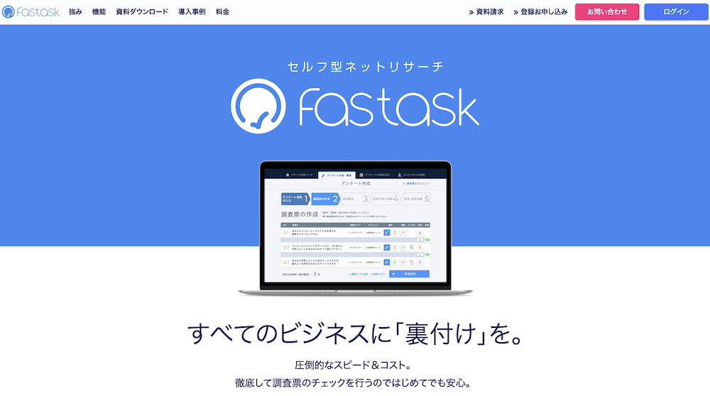 Fastask(ファストアスク).png