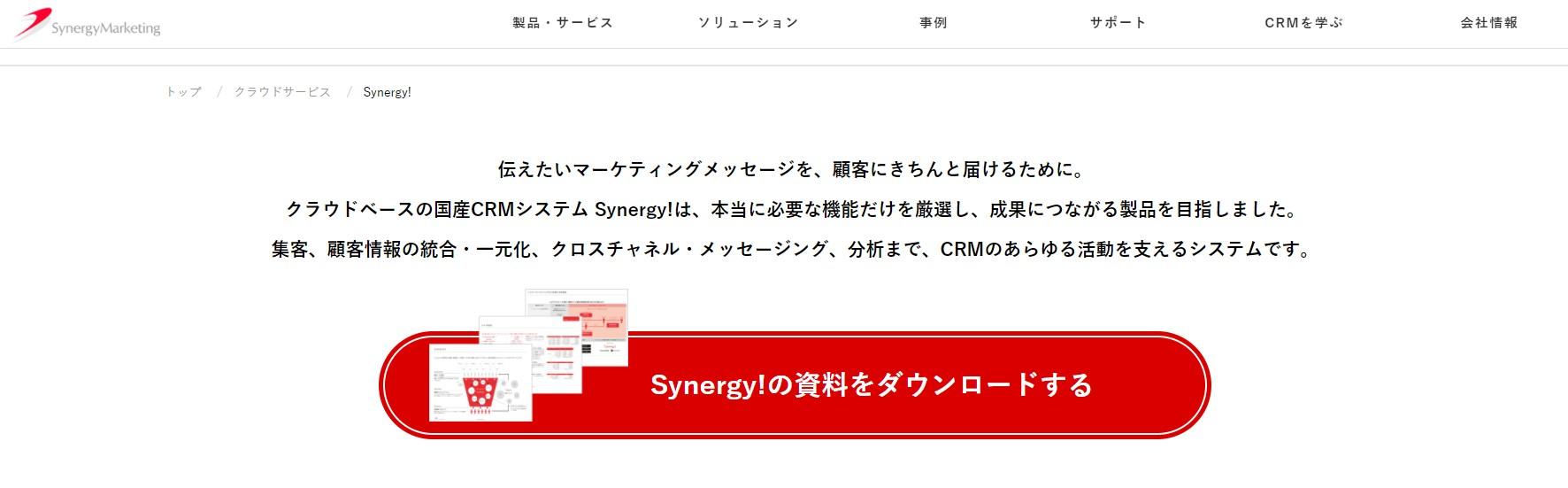 img_synergy.jpg