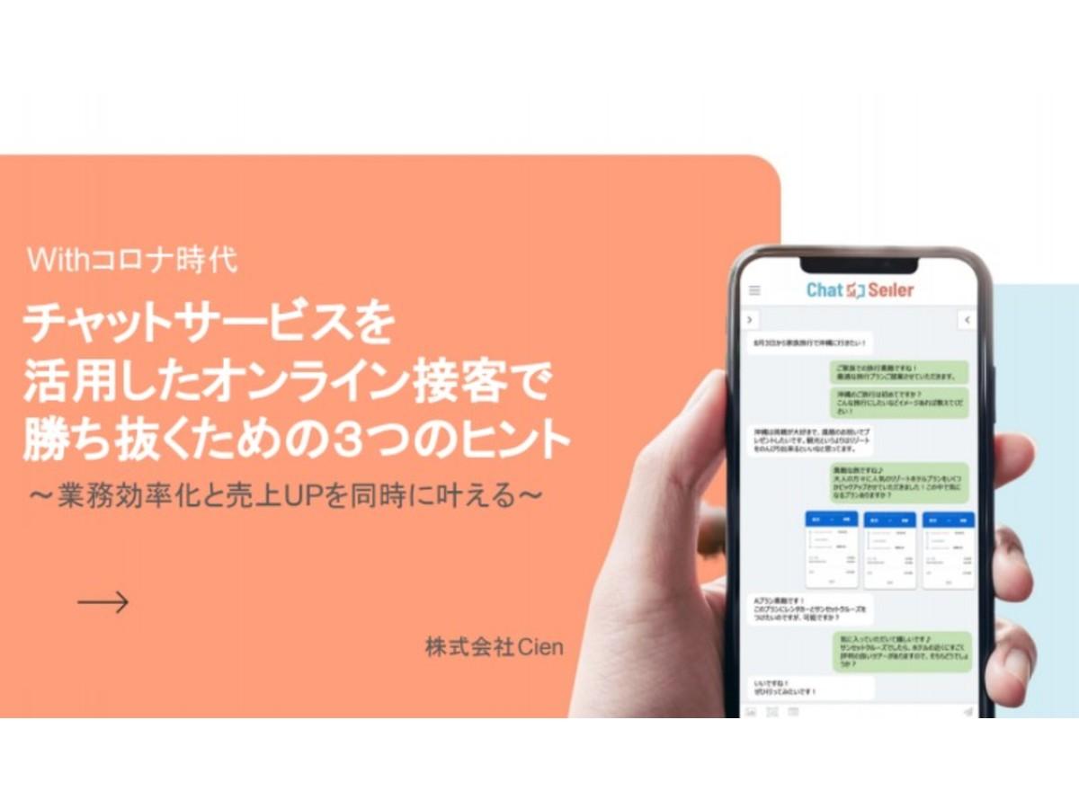 チャットサービスを活用したデジタル接客で勝ち抜くための3つのヒント