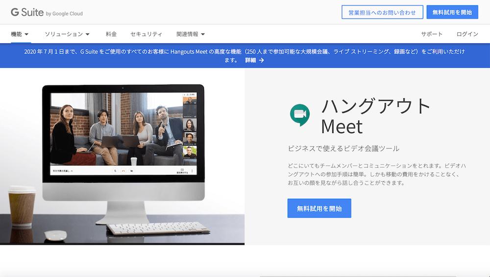 googlehangoutmeet.png