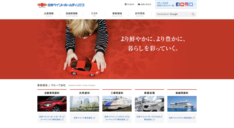 日本ペイントホールディングス株式会社.png