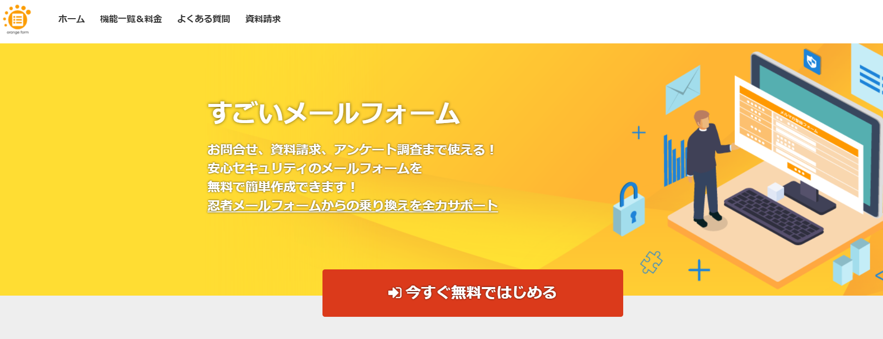 オレンジフォーム.png