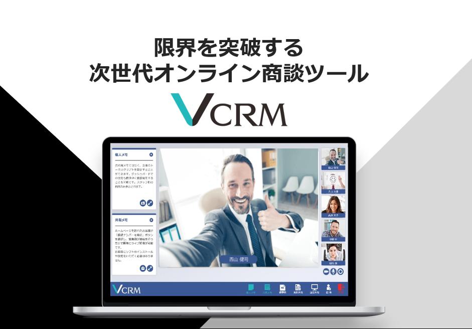 VCRM(ブイシーアールエム)_オンライン商談ツール.png