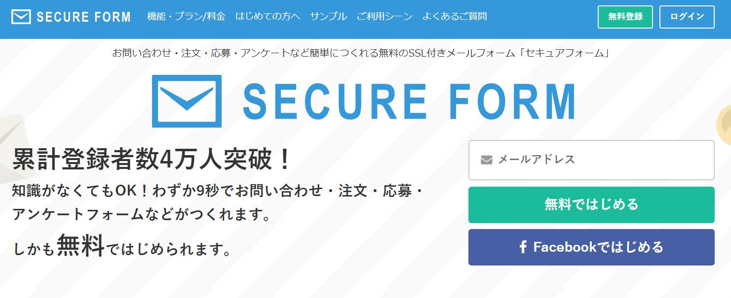 SECURE FORM.png