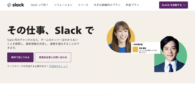 slack.jpg
