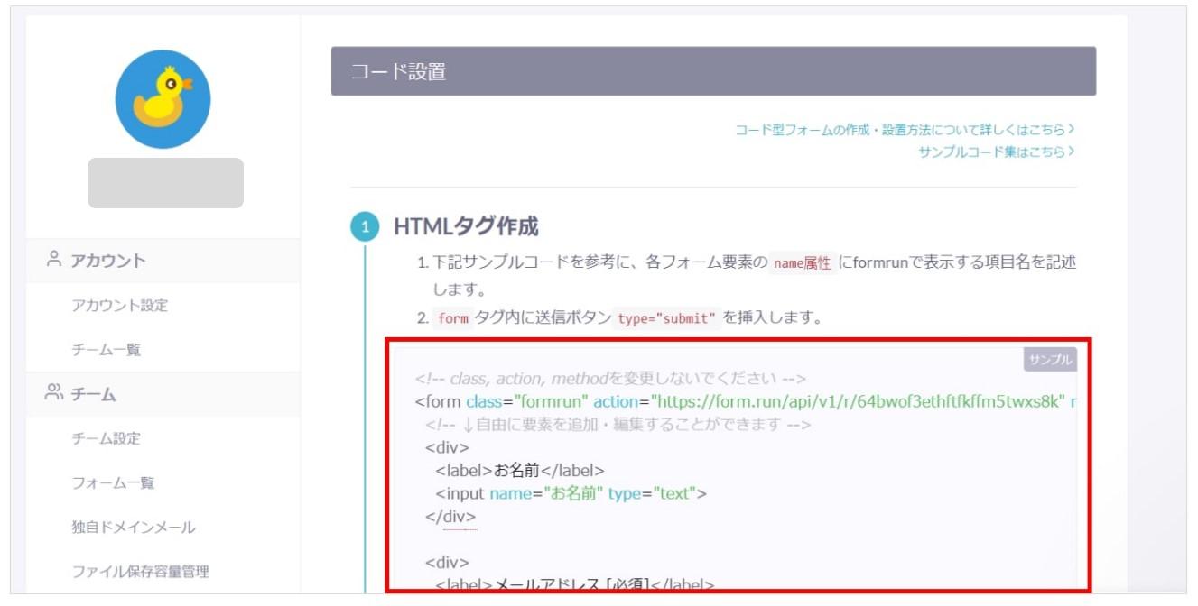 formrun_site_embedding_2-1.jpg