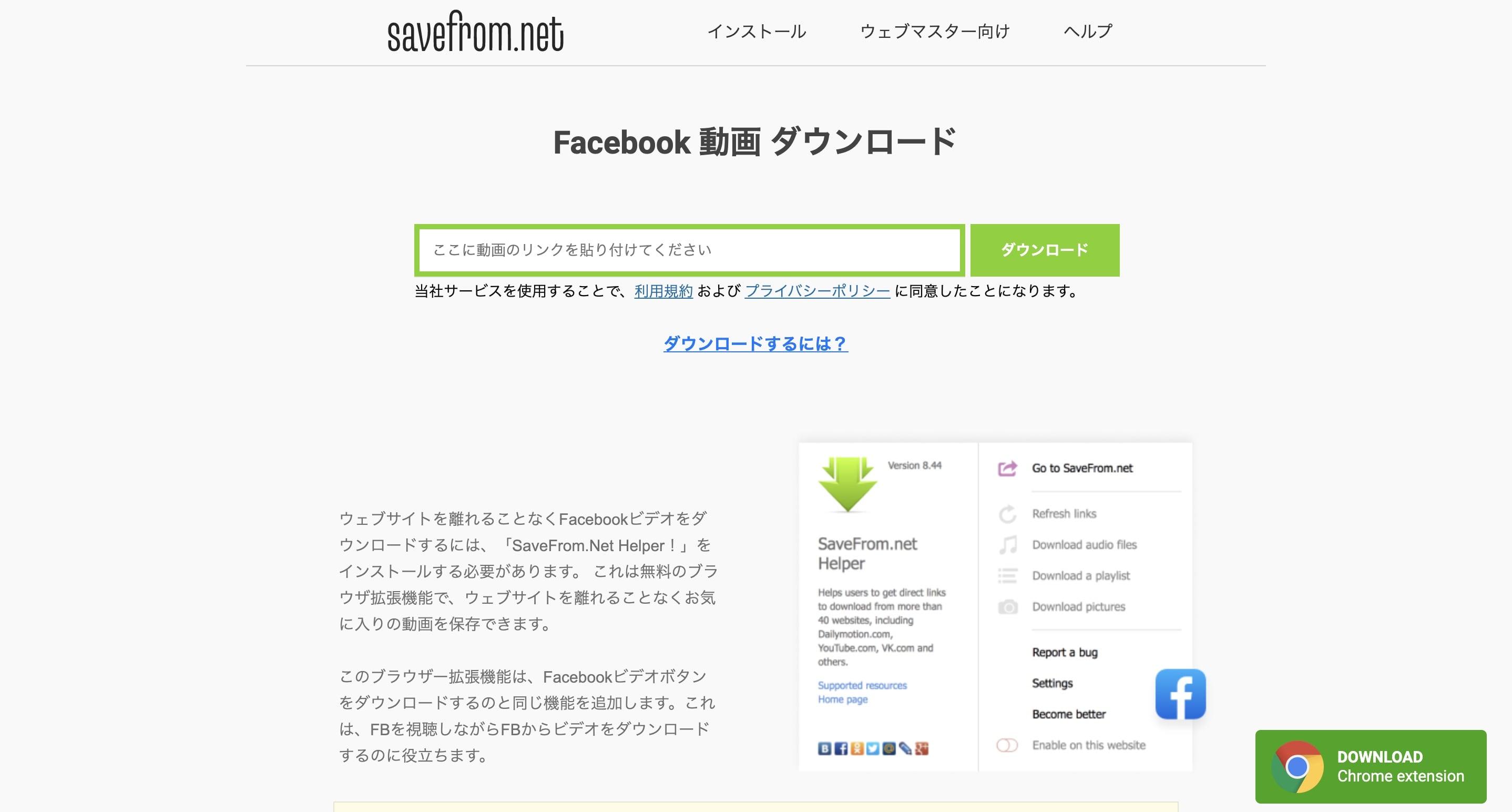 savefrom.netのキャプチャ
