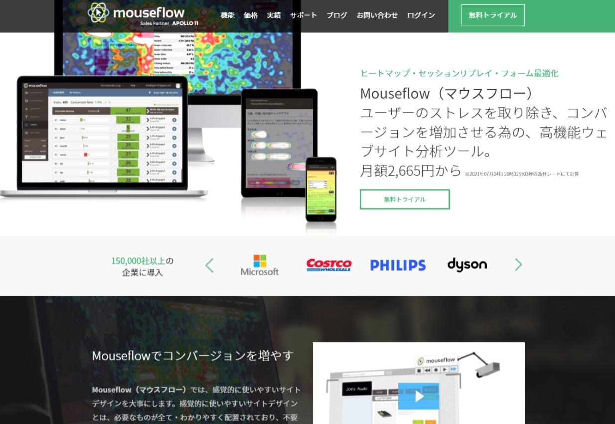 Web キャプチャ_4-7-2021_20335_mouseflow-jp.com.jpeg