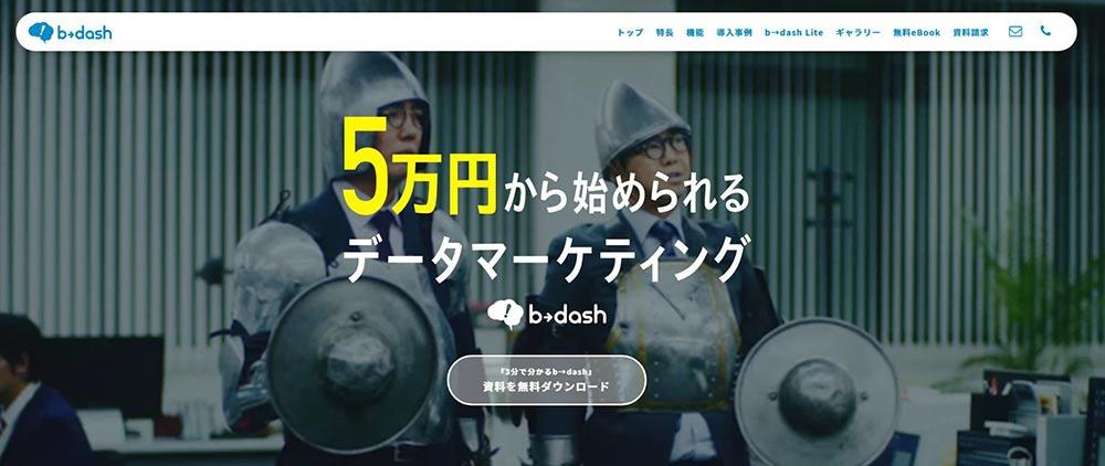 b→dash(ビーダッシュ)のキャプチャ
