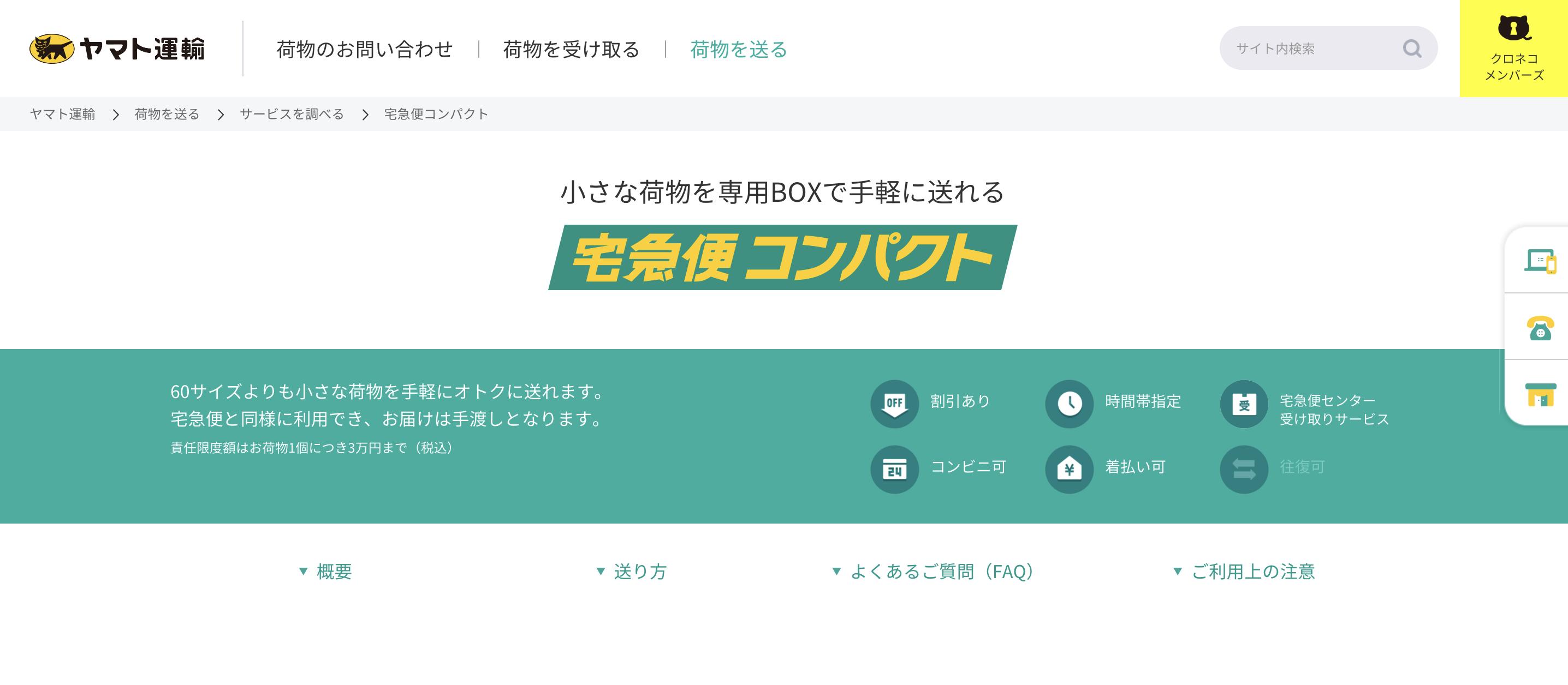 宅急便コンパクト.png