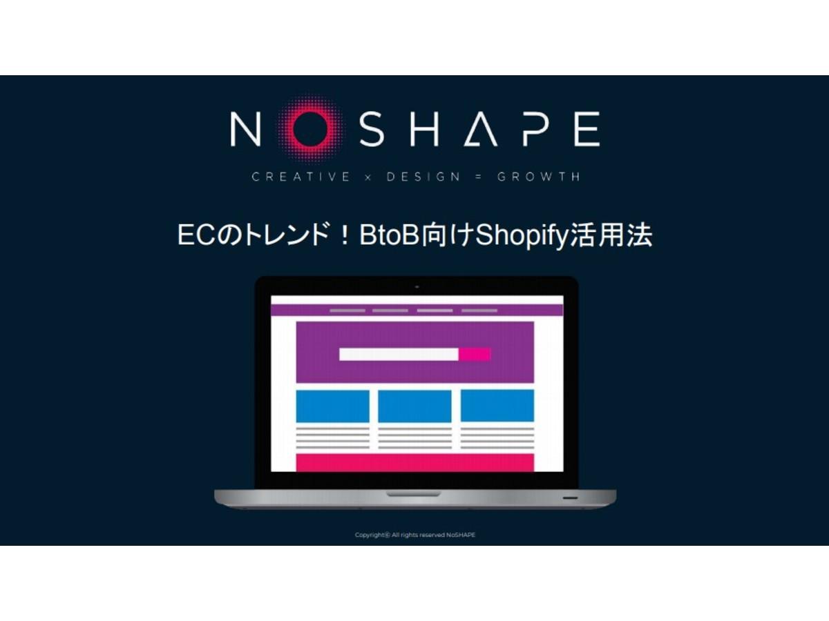ECのトレンド!まずは押さえておきたい「Shopify」