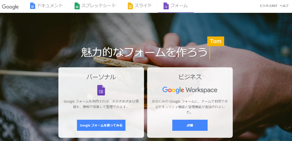googleフォーム.png