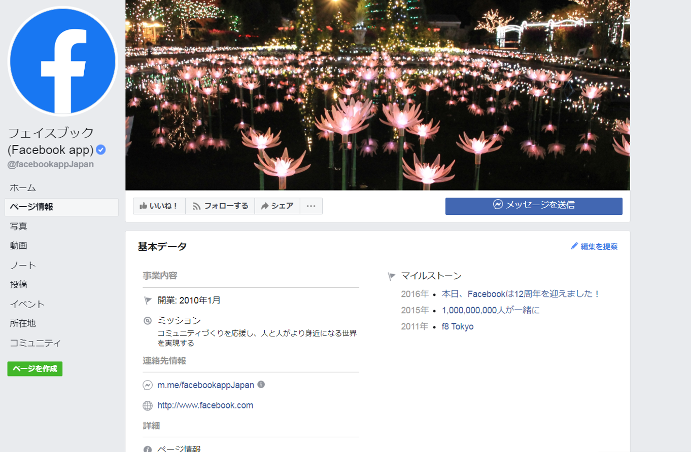 facebook ホーム.png