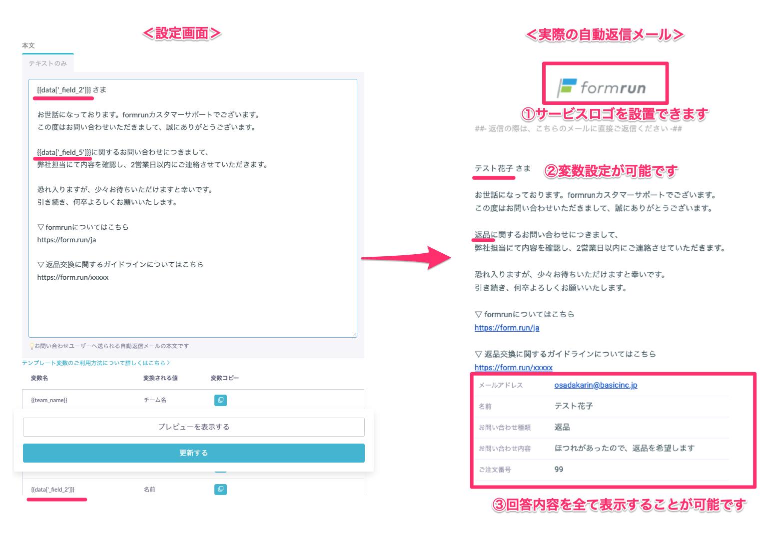 06. ▼_formrunの自動返信メールについては.png