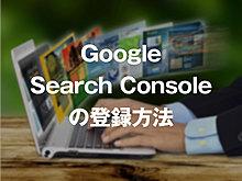 講座「Google Search Consoleに登録しよう」の見出し画像