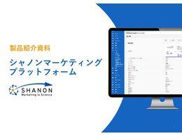 ドキュメント「【製品紹介資料】シャノンマーケティングプラットフォーム」の説明画像