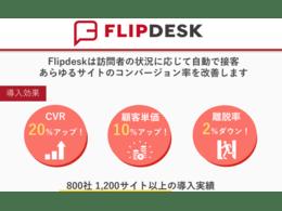 ドキュメント「Flipdeskサービス概要資料」の説明画像