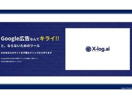 ドキュメント「X-log.aiご案内資料」の説明画像