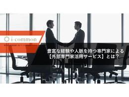ドキュメント「i-commonサービス資料」の説明画像
