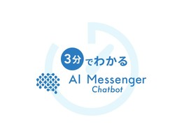 ドキュメント「3分でわかる「AI Messenger Chatbot」」の説明画像