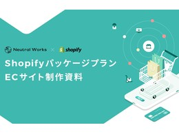 ドキュメント「Shopifyパッケージプラン ECサイト制作資料」の説明画像