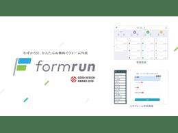 ドキュメント「formrunサービス紹介資料」の説明画像