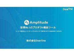 ドキュメント「Amplitudeサービス資料」の説明画像