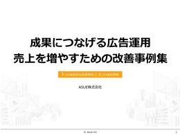ドキュメント「ASUE広告運用サービス資料・成功事例集」の説明画像