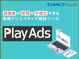 ドキュメント「GMOPlayAd_PlayAds_サービス概要資料」の説明画像