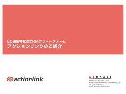 ドキュメント「EC通販特化型CRMプラットフォーム「アクションリンク」サービス資料」の説明画像