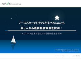 「ノーススターメトリックとは?Amazonも取り入れる最新経営資料を説明!」の見出し画像