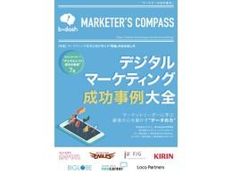 「デジタルマーケティング成功事例大全」の見出し画像