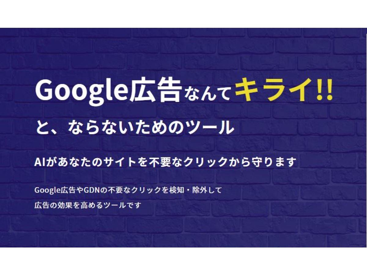 「X-log.ai」の説明画像1