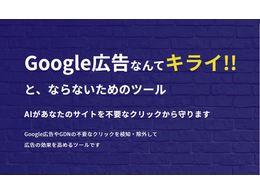 ツール「X-log.ai」の説明画像