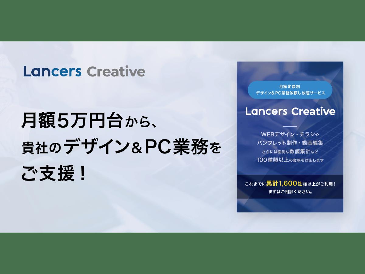 「Lancers Creative」の説明画像1