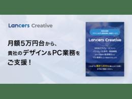 ツール「Lancers Creative」の説明画像