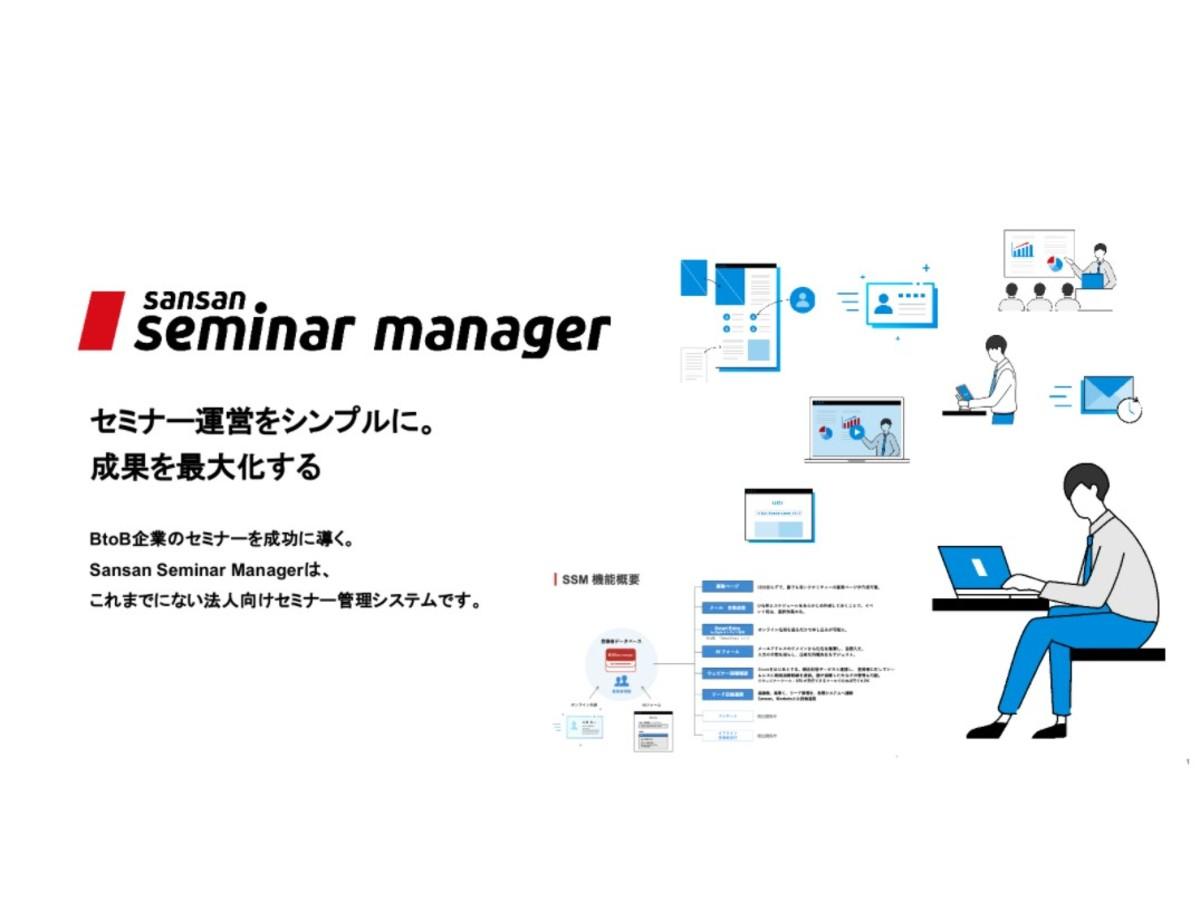 「Sansan Seminar Manager」の説明画像1