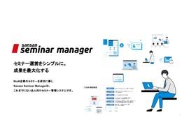ツール「Sansan Seminar Manager」の説明画像